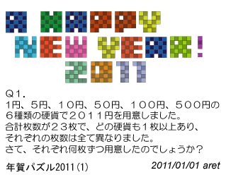 new_years_puzzle_2011_1.png