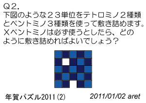 new_years_puzzle_2011_2.png